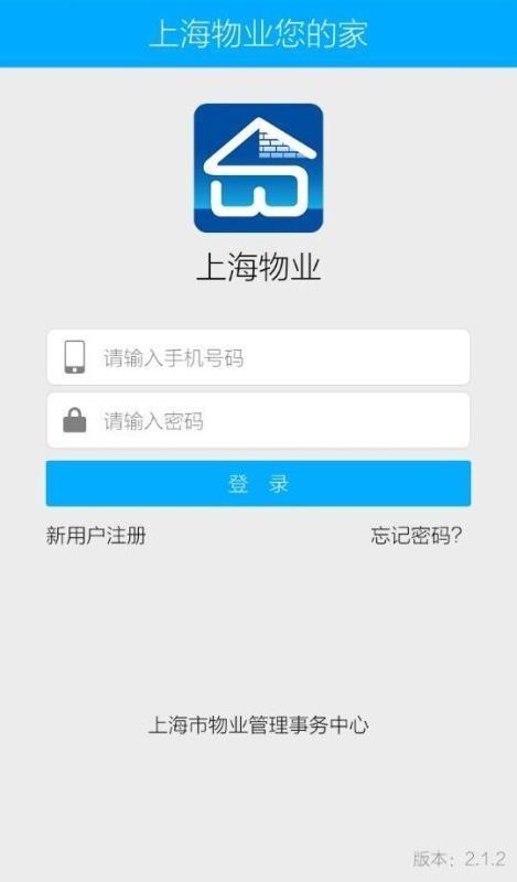 上海物业截图