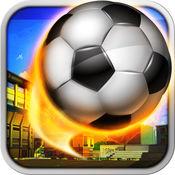 巨星足球最新版