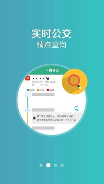 洛阳行App截图
