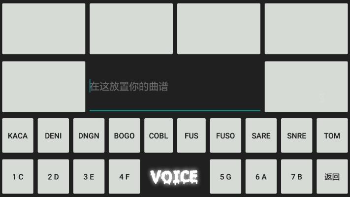 音乐键盘截图