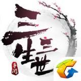 三生三世十里桃花游戲