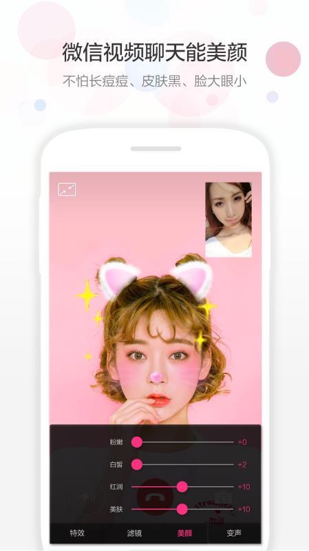 视频美颜助手app截图