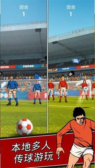 足球传奇赛截图