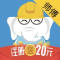 鲁班象师傅App