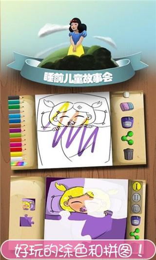 睡前儿童故事会截图