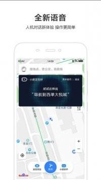 百度地图杨迪语音包截图