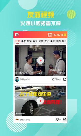 友派视频安卓官方版截图