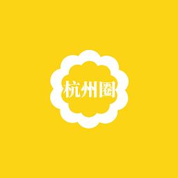 杭州圈安卓版