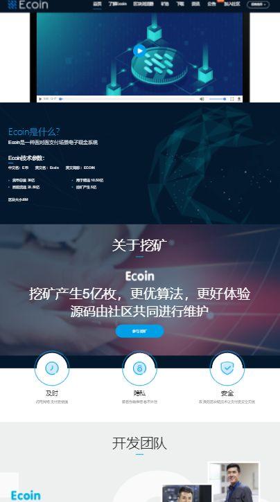 Ecoin交易所邀请码app安卓版截图