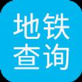 深圳市地铁查询App