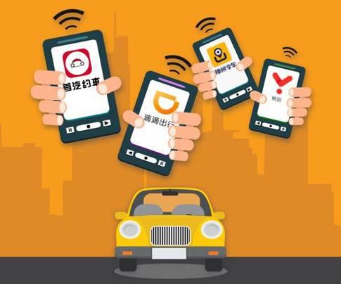 手机约车app