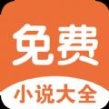 电子书大全app