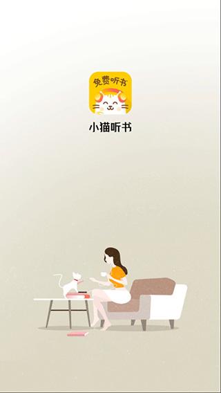 小猫听书免费小说截图