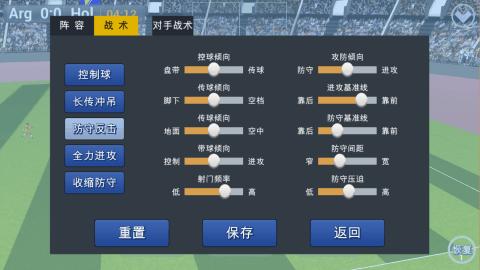 守门员训练选关版截图