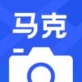 马克水印相机安卓版