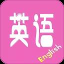 初中英语宝典