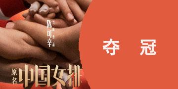 夺冠(原中国女排)电影免费在线观看app