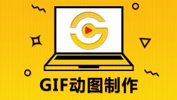 gif制作软件大全