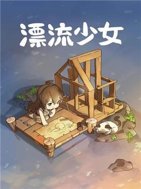 漂流少女中文版截图