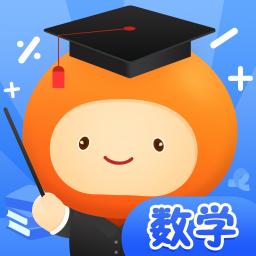 橙子数学app官方版