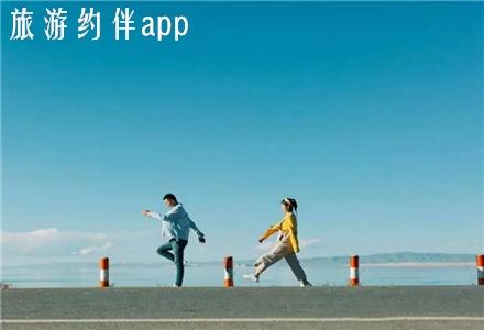 旅游约伴软件