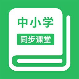 中小学同步课堂app