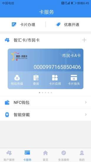 智汇市民卡安卓版截图