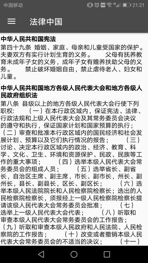 法律中国截图