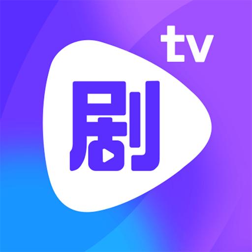 剧霸TV破解版