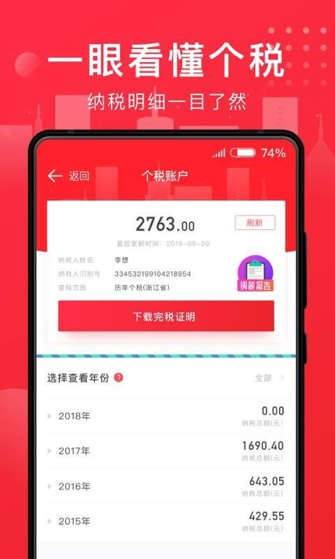 i个税截图