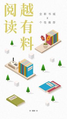 爱尚悦读最新版截图