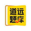 清北道远题库官网版