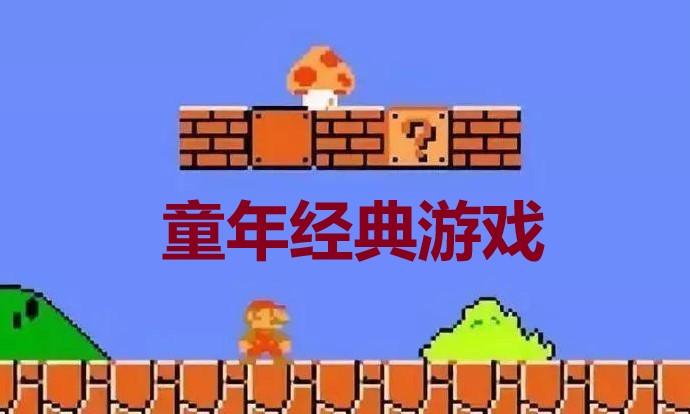 童年经典游戏