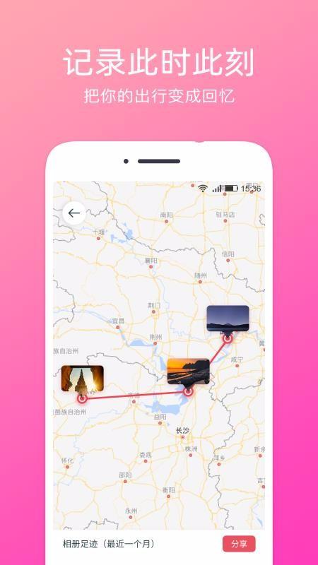 定位水印相机app截图