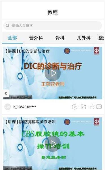 蝴蝶医生App截图