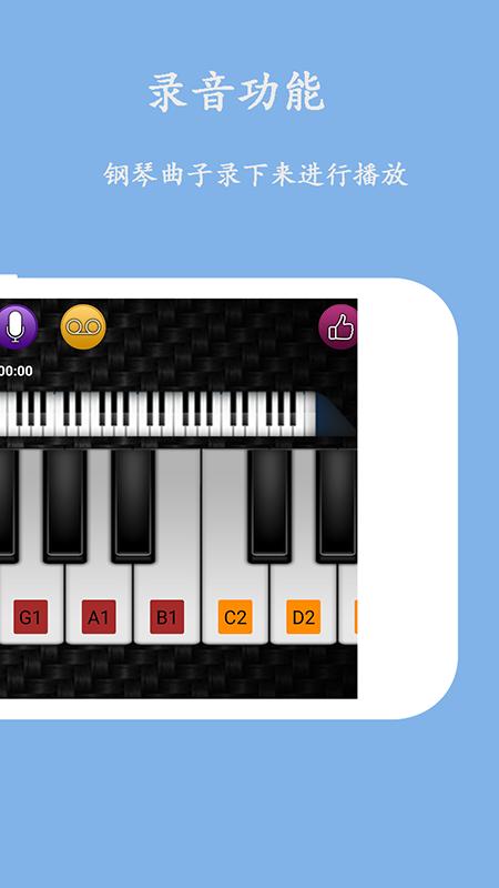 钢琴模拟陪练截图
