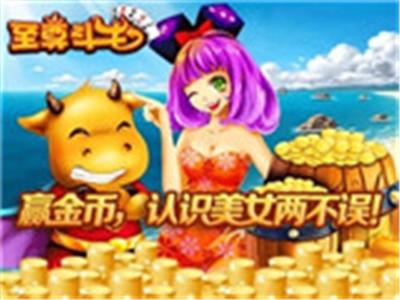 开心斗牛app截图