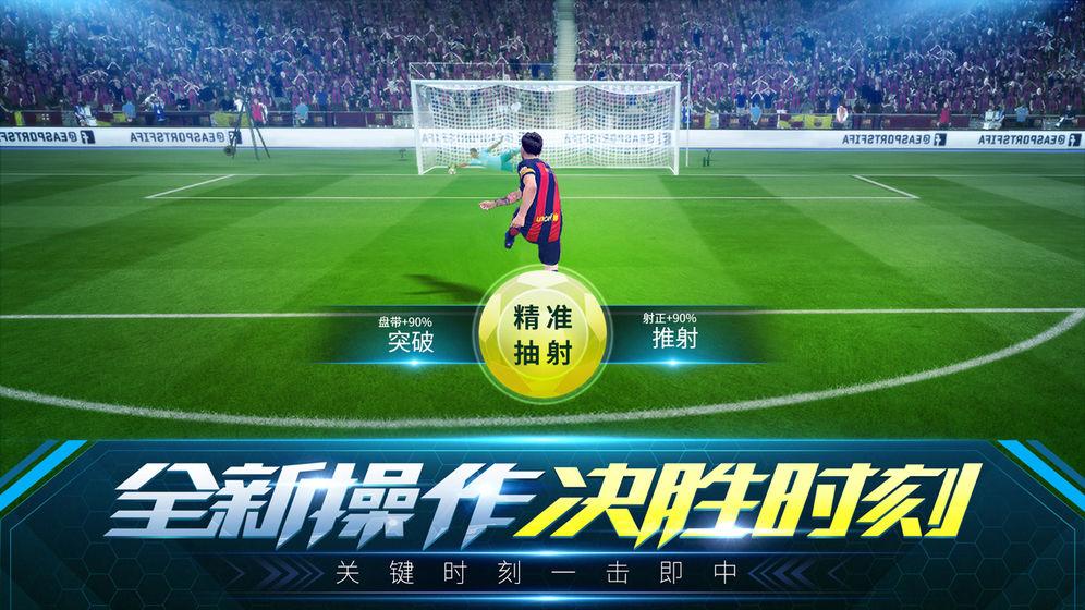 室内足球修改版截图