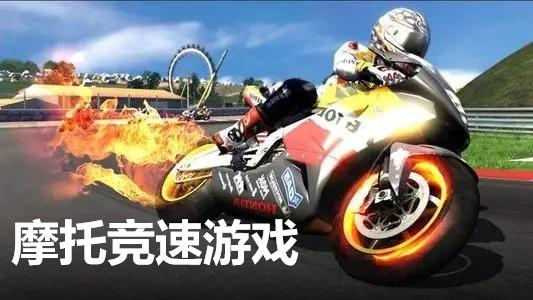 摩托竞速游戏
