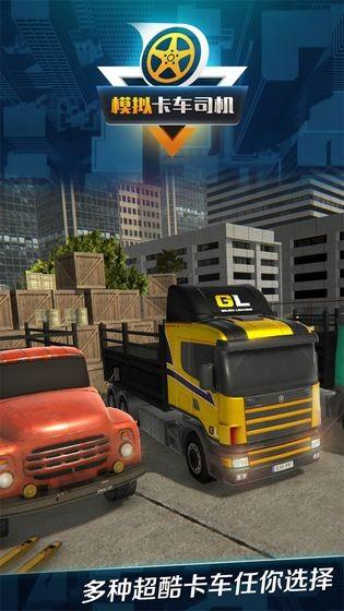 模拟卡车司机截图