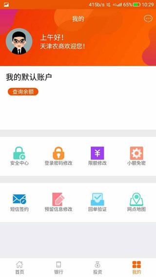 天津农商银行截图