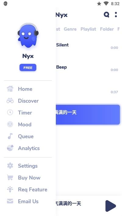 NyxMusicPlayer截图