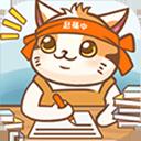 猫咪作家安卓版
