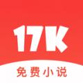 17K小说2021