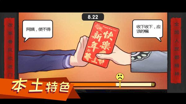 中国式家长女儿版截图