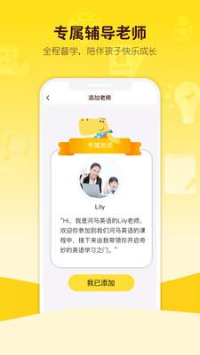河马英语App截图