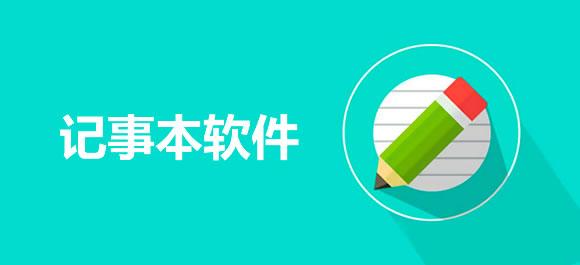手机记事本app