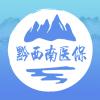 黔西南智慧医保App