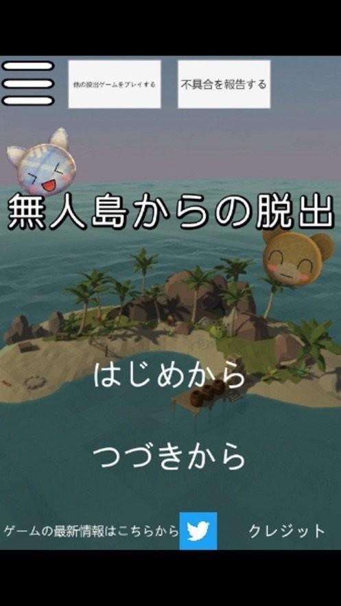 从一个荒岛逃生截图