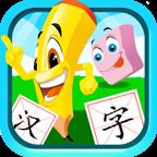 宝宝儿童学汉字app